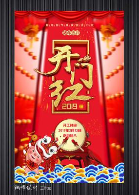 公司店铺春节开门红海报