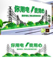 国家电网环保用电安全文化墙
