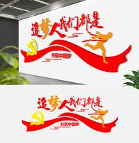 红色党建追梦人励志标语文化墙