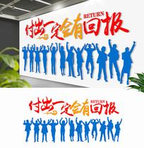 团队励志走廊文化墙