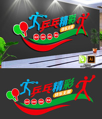 校园会所乒乓球运动文化墙