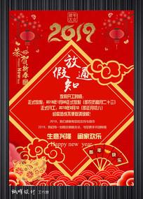 猪年春节放假通知海报