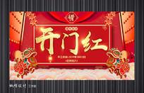 猪年公司店铺春节开门红海报