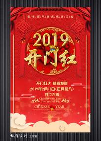 猪年公司喜庆春节开门红海报