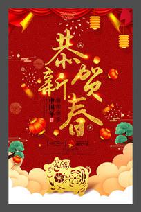 2019恭贺新春海报设计