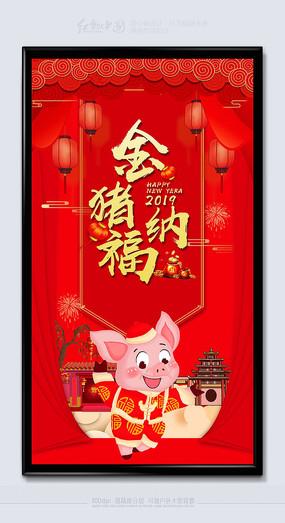 2019金猪纳福创意海报