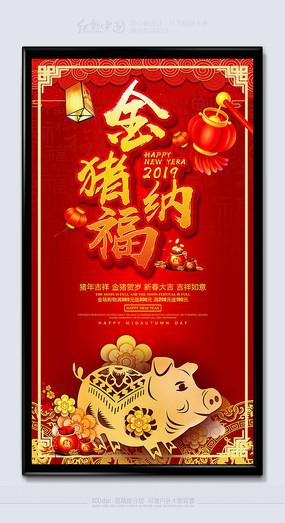 2019金猪纳福创意节日海报