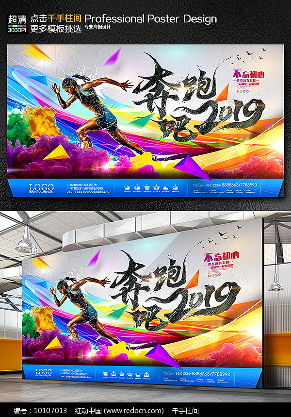 奔跑吧2019企业年会背景图片
