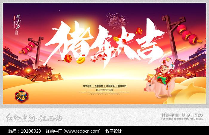 创意2019猪年大吉海报图片