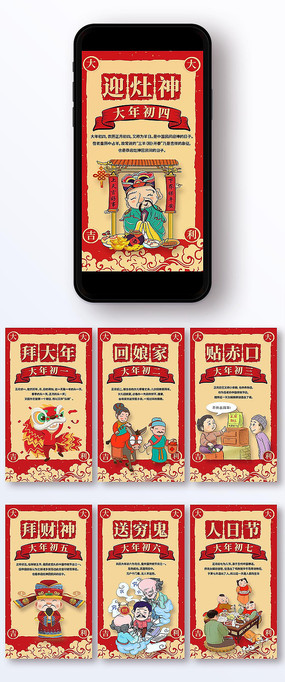 传统新春习俗手机海报 PSD