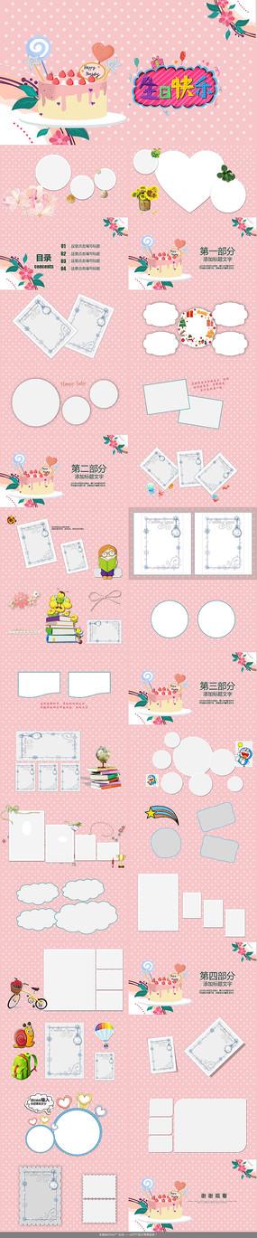粉色可爱生日快乐PPT模板