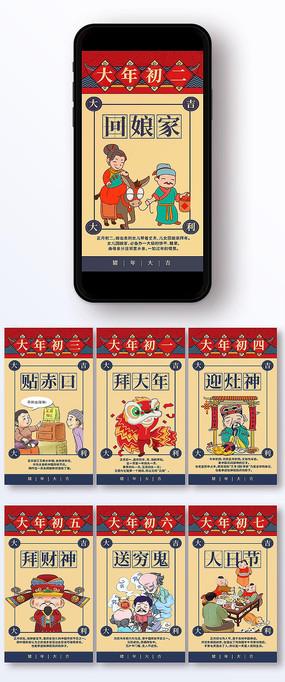 复古传统新春习俗手机海报 PSD