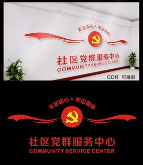 简约服务中心文化墙