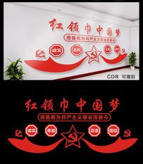 简约红领巾中国梦文化墙