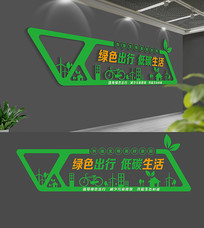 绿色环保文化墙设计