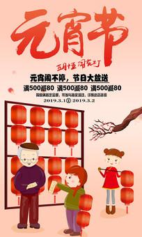 元宵节促销海报设计