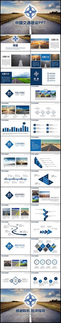 中国交建高速公路交通PPT pptx