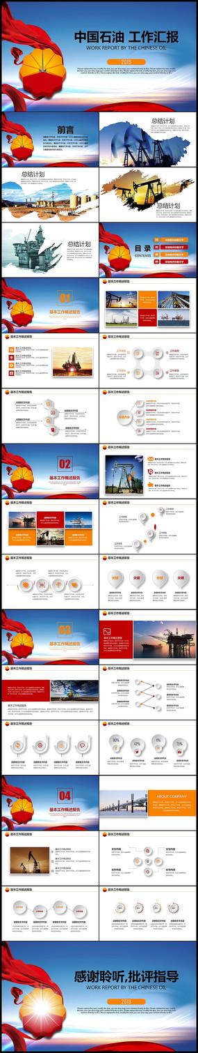 中国石油中石油化工油井PPT pptx