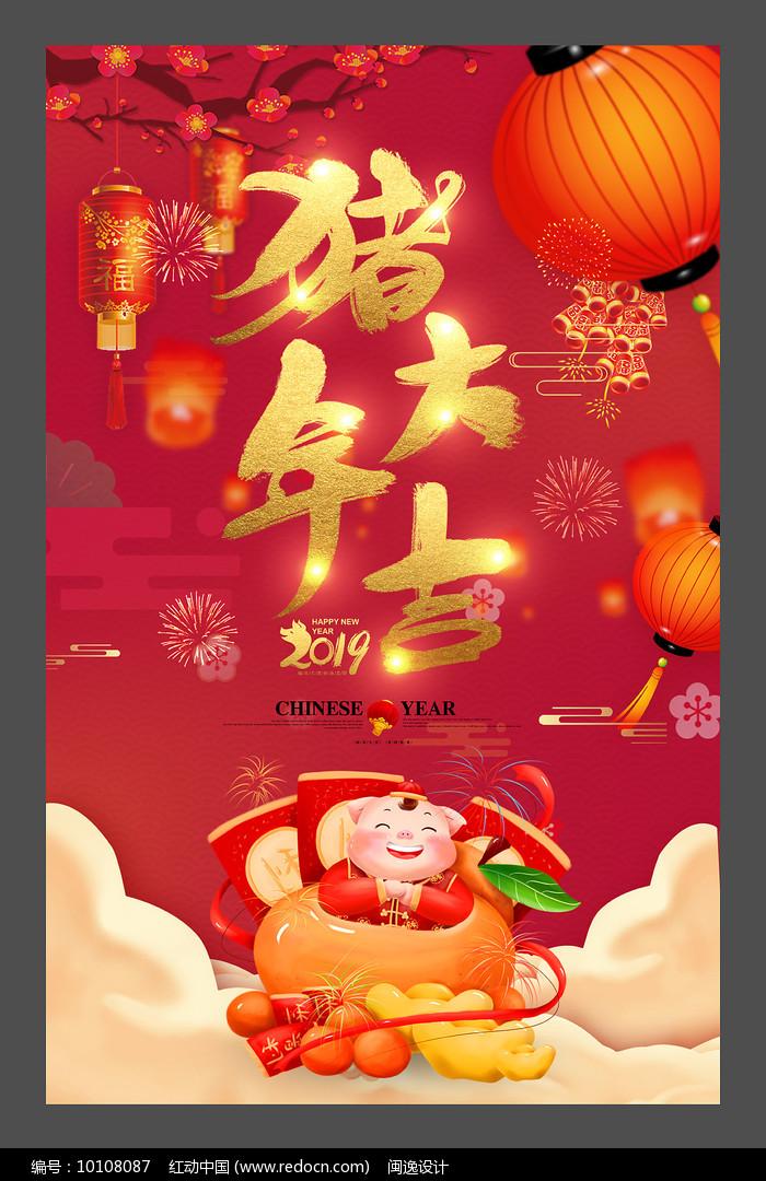 猪年大吉海报图片