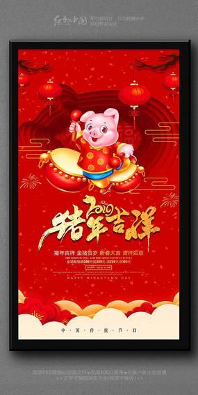 最新大气猪年吉祥时尚海报