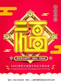 2019福字春节海报