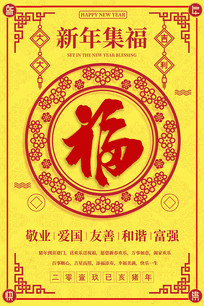 2019新年集福活动海报