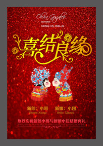 炫彩结婚设计海报