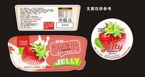 草莓味凝胶果冻不干胶包装