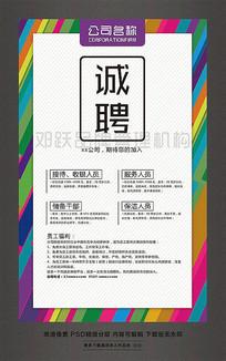 潮流时尚夜店KTV招聘海报