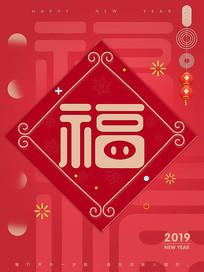 创意福字新年祝福海报