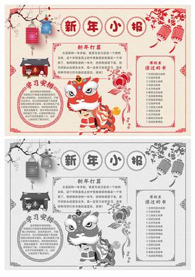 春节卡通新年小报
