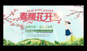 春季公园旅游赏花节花卉节海报