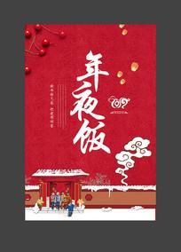 春季团聚年夜饭海报设计