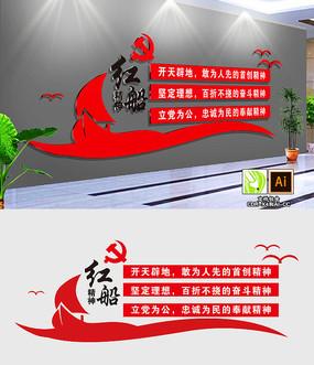党支部红船精神文化墙