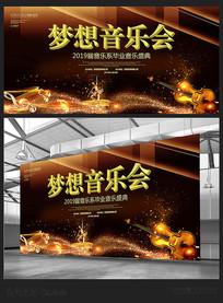 黑金梦想音乐会宣传展板设计