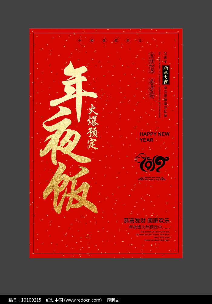 红色背景新年年夜饭海报设计图片