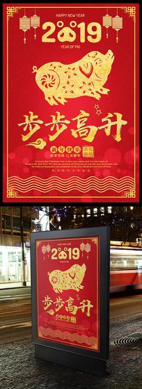 红色大气2019猪年春节海报