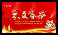 红色大气欢度春节海报