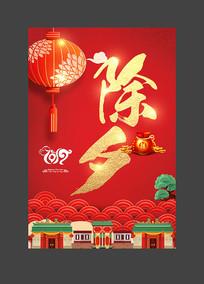 红色喜庆背景新年除夕海报设计