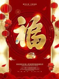 红色喜庆中国风福字海报