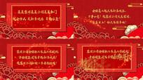 红色字幕拜年AE视频模板