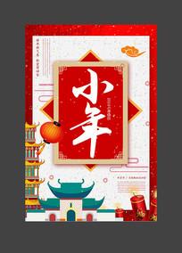 简约风格新年快乐小年海报设计