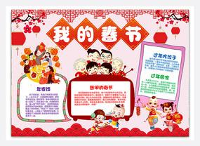 卡通趣味新年小报春节小报