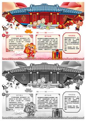 卡通新年春节小报