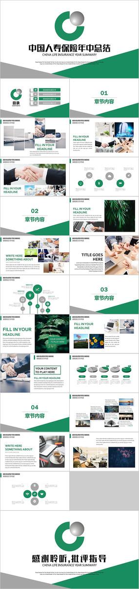 绿色中国人寿工作报告PPT pptx