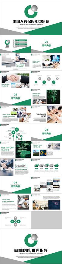绿色中国人寿工作报告PPT