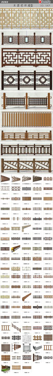 木质围栏模型