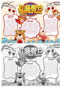 欢度春节新年小报