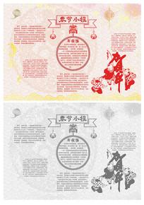 春节新年小报模板