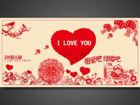 情人节剪纸风格展板